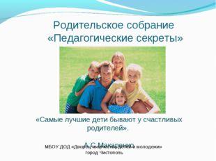 Родительское собрание «Педагогические секреты» «Самые лучшие дети бываюту сч