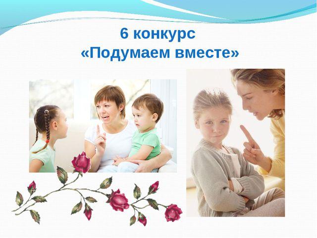 6 конкурс «Подумаем вместе»