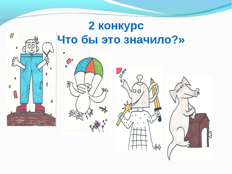 2 конкурс «Что бы это значило?»