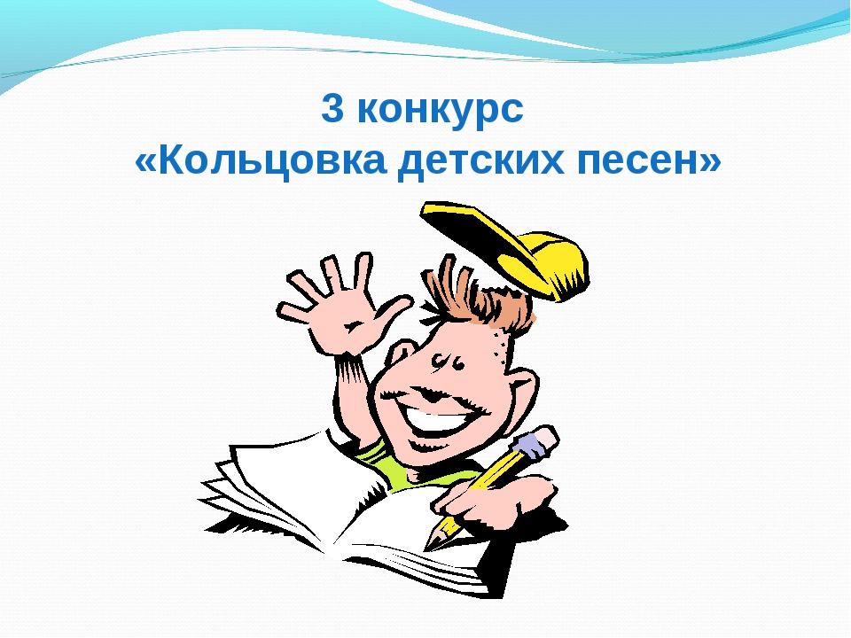 3 конкурс «Кольцовка детских песен»