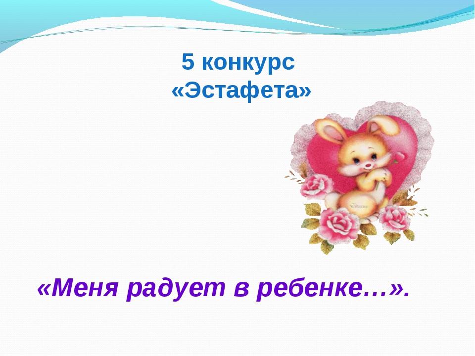 «Меня радует в ребенке…». 5 конкурс «Эстафета»