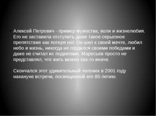 Алексей Петрович - пример мужества, воли и жизнелюбия. Его не заставила отст