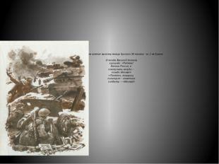После недолгого затишья, на взятие высоты немцы бросили 30 танков - по 2 на б