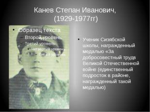 Канев Степан Иванович, (1929-1977гг) Ученик Сизябской школы, награжденный мед