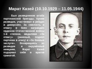 Марат Казей (10.10.1929 – 11.05.1944) Был разведчиком штаба партизанской бриг