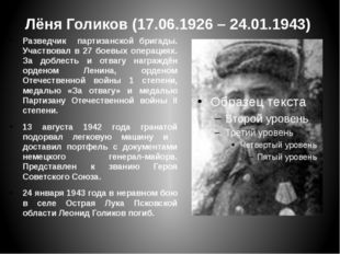 Лёня Голиков (17.06.1926 – 24.01.1943) Разведчик партизанской бригады. Участв