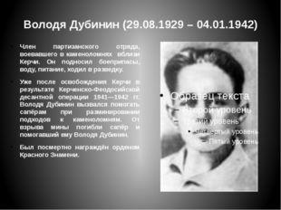 Володя Дубинин (29.08.1929 – 04.01.1942) Член партизанского отряда, воевавшег