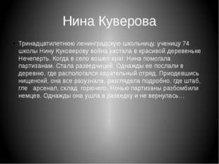 Нина Куверова Тринадцатилетнюю ленинградскую школьницу, ученицу 74 школы Нину