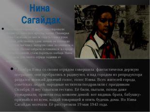 Нина Сагайдак