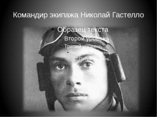 Командир экипажа Николай Гастелло
