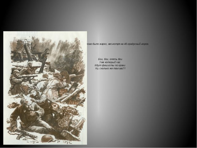 65 лет назад у разъезда Дубосеково было жарко, несмотря на 40-градусный мороз...