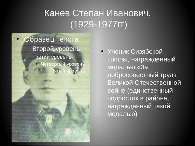 Канев Степан Иванович, (1929-1977гг) Ученик Сизябской школы, награжденный мед...