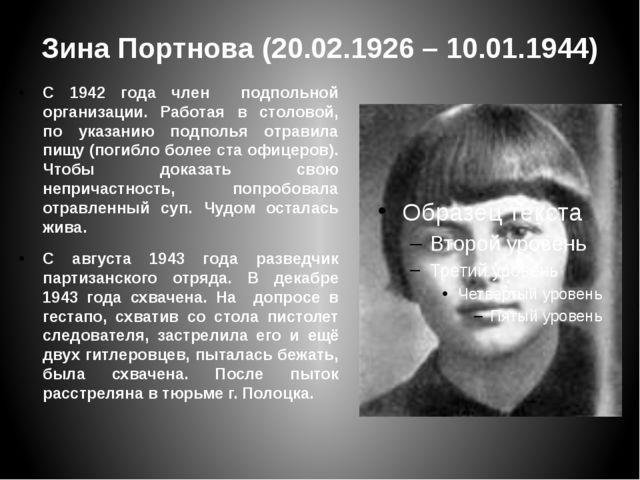 Зина Портнова (20.02.1926 – 10.01.1944) С 1942 года член подпольной организац...