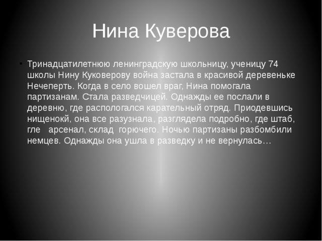 Нина Куверова Тринадцатилетнюю ленинградскую школьницу, ученицу 74 школы Нину...