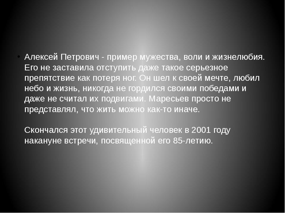 Алексей Петрович - пример мужества, воли и жизнелюбия. Его не заставила отст...