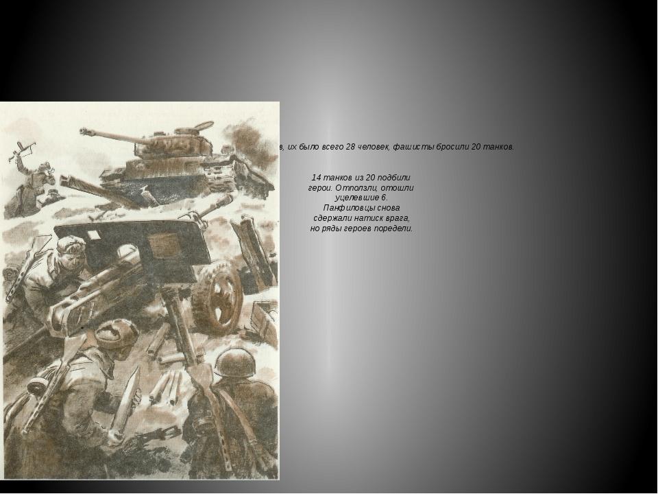 Против оставшейся горстки бойцов, их было всего 28 человек, фашисты бросили 2...