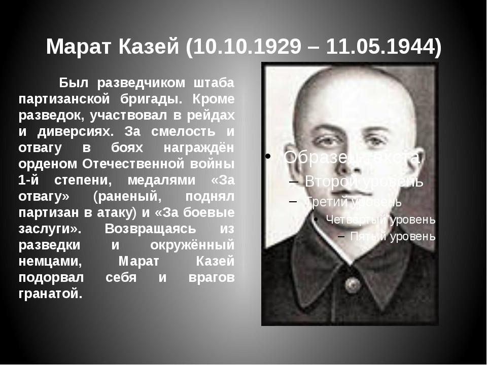 Марат Казей (10.10.1929 – 11.05.1944) Был разведчиком штаба партизанской бриг...