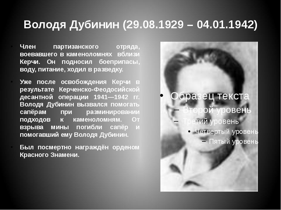 Володя Дубинин (29.08.1929 – 04.01.1942) Член партизанского отряда, воевавшег...