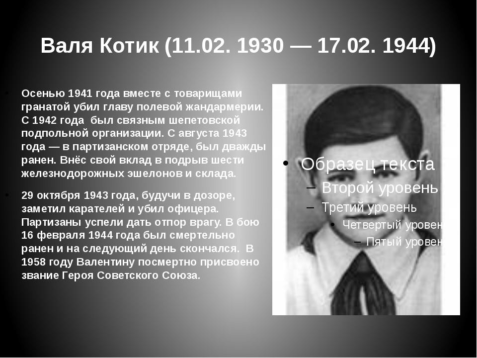 Валя Котик (11.02. 1930 — 17.02. 1944) Осенью 1941 года вместе с товарищами г...