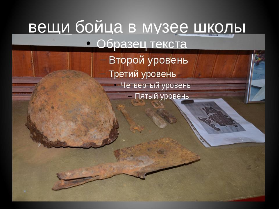вещи бойца в музее школы