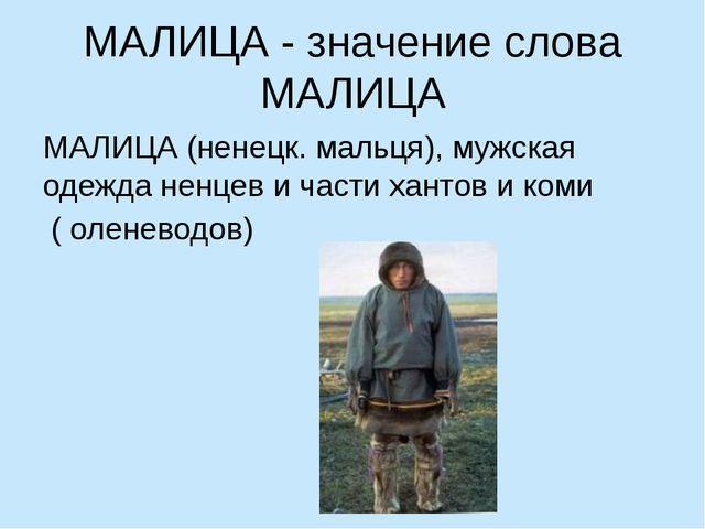 МАЛИЦА - значение слова МАЛИЦА МАЛИЦА (ненецк. мальця), мужская одежда ненцев...