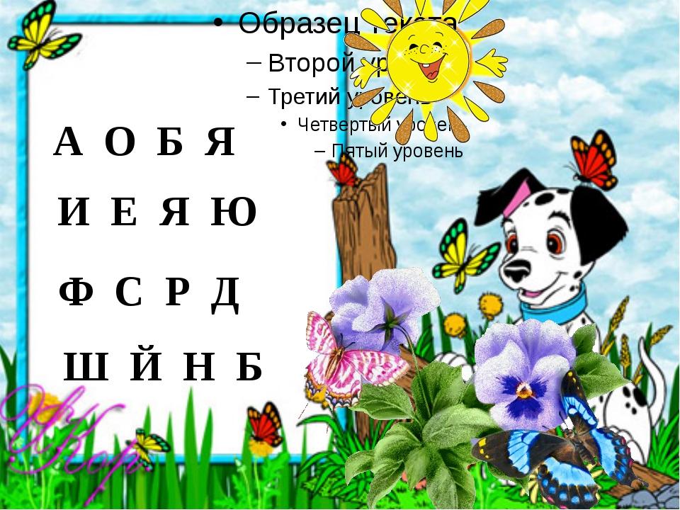 А О Б Я И Е Я Ю Ф С Р Д Ш Й Н Б