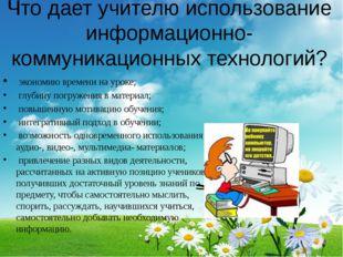 Что дает учителю использование информационно-коммуникационных технологий? эко