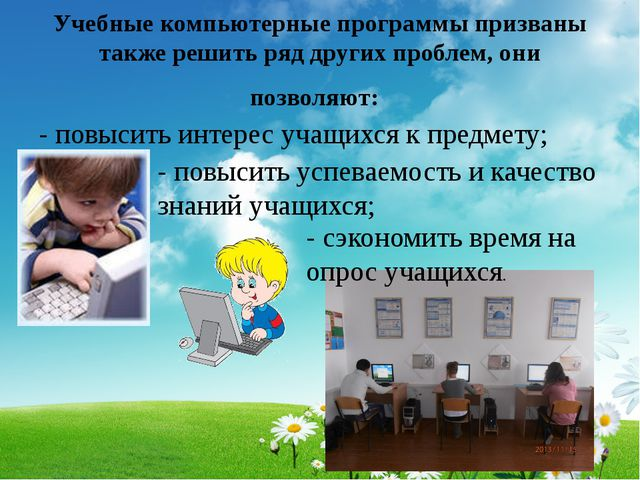Учебные компьютерные программы призваны также решить ряд других проблем, они...