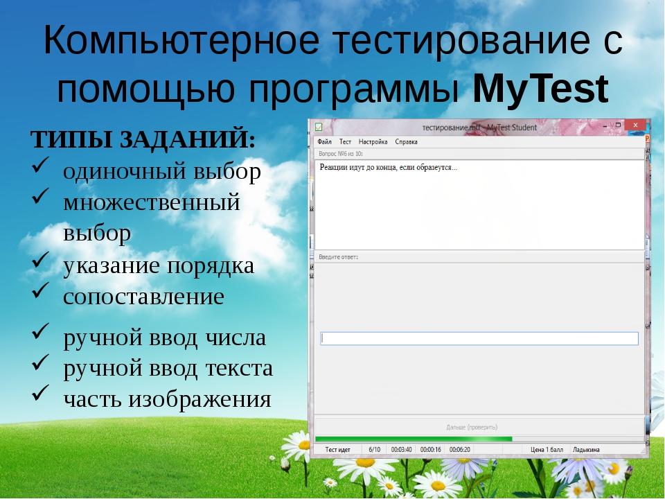Компьютерное тестирование с помощью программы MyTest ТИПЫ ЗАДАНИЙ: одиночный...