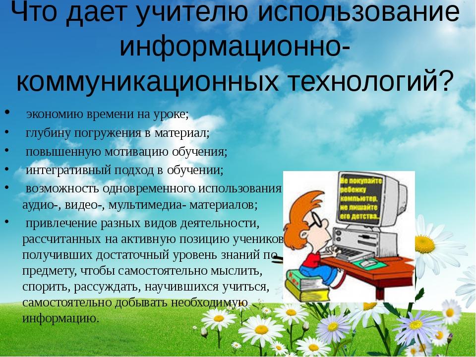 Что дает учителю использование информационно-коммуникационных технологий? эко...