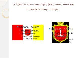У Одессы есть свои герб, флаг, гимн, которые отражают статус города .