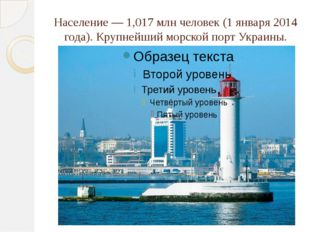 Население — 1,017 млн человек (1 января 2014 года). Крупнейший морской порт У