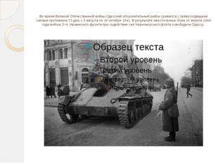 Во время Великой Отечественной войны Одесский оборонительный район сражался с