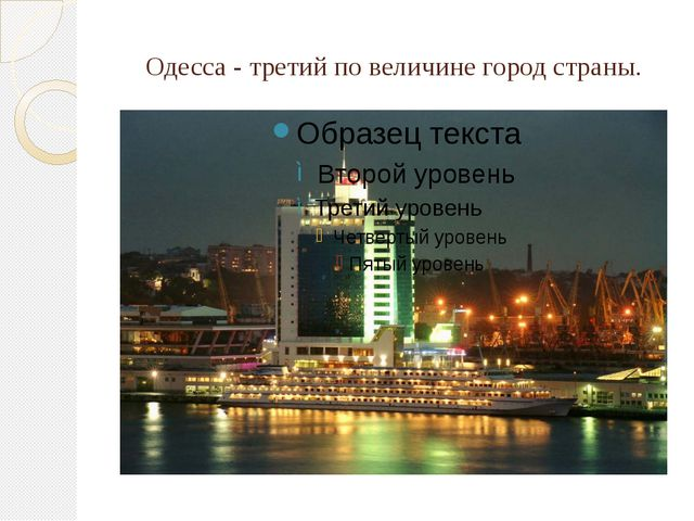 Одесса - третий по величине город страны.
