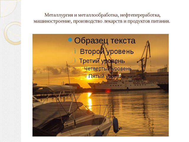 Металлургия и металлообработка, нефтепереработка, машиностроение, производств...