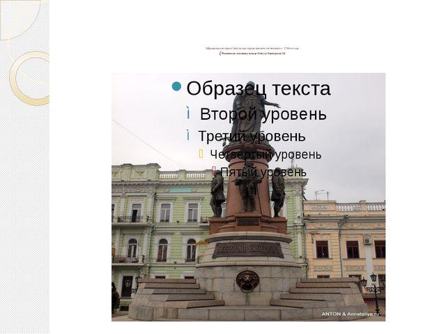Официально историю Одессы как города принято отсчитывать с 1794-го года. (Па...