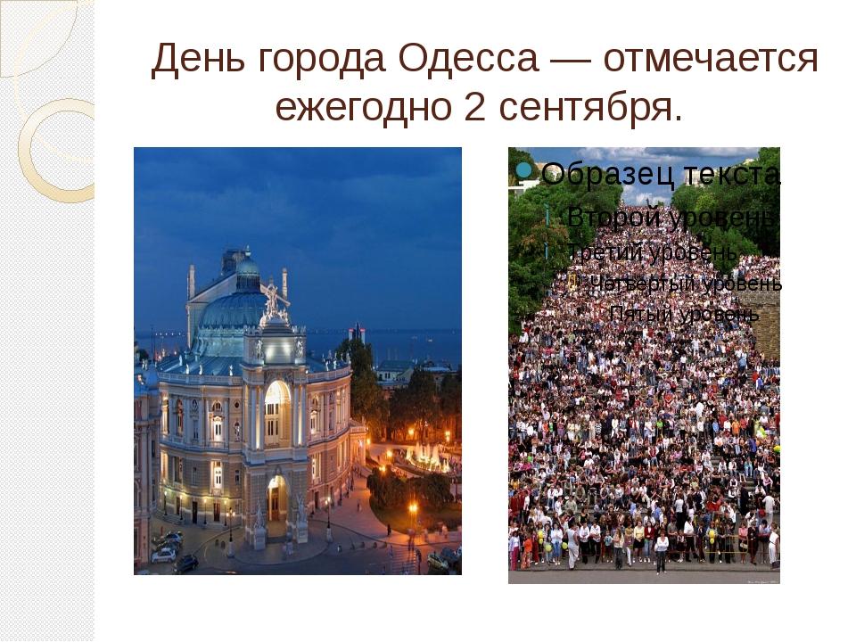 День города Одесса — отмечается ежегодно 2 сентября.