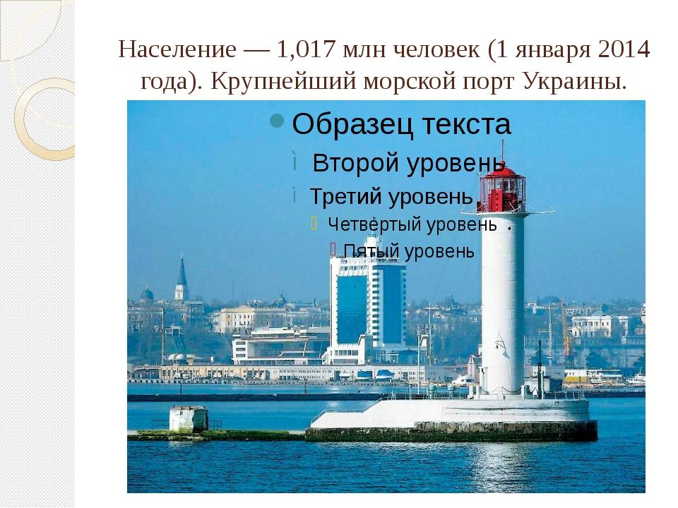 Население — 1,017 млн человек (1 января 2014 года). Крупнейший морской порт У...