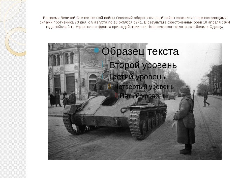 Во время Великой Отечественной войны Одесский оборонительный район сражался с...