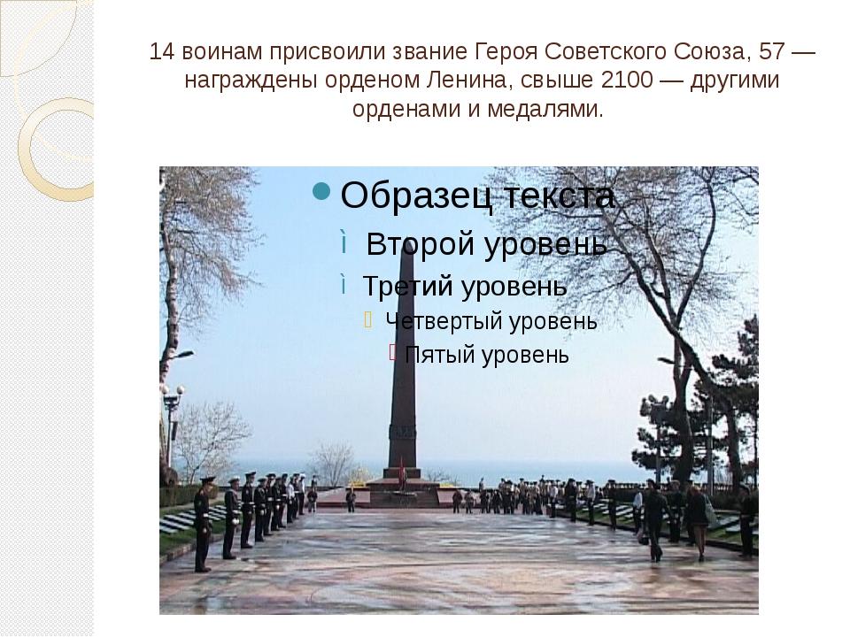 14 воинам присвоили звание Героя Советского Союза, 57 — награждены орденом Ле...