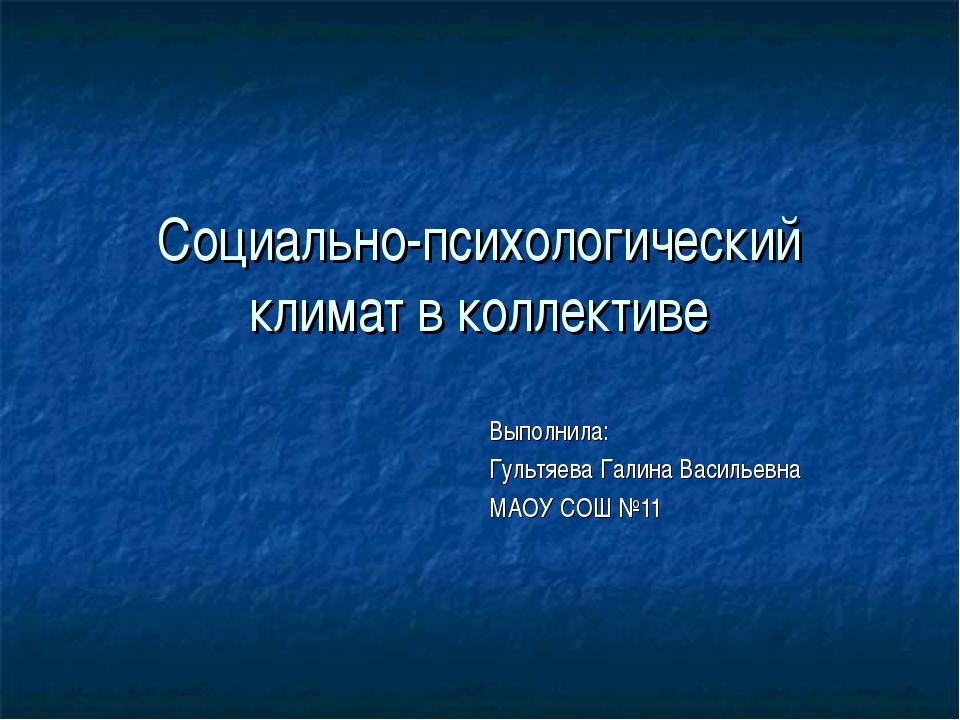 Социально-психологический климат в коллективе Выполнила: Гультяева Галина Вас...