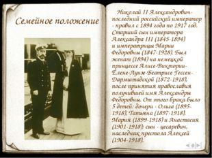 Семейное положение  Николай II Александрович- последний российский императо