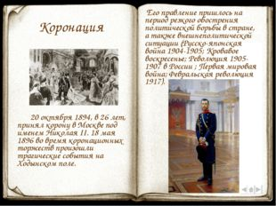 Коронация 20 октября 1894, в 26 лет, принял корону в Москве под именем Никола