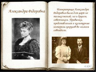 Александра Федоровна Императрица Александра Федоровна была для царя не тольк