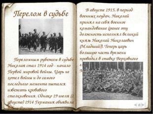 Перелом в судьбе Переломным рубежом в судьбе Николая стал 1914 год - начало П