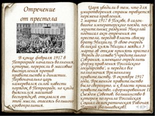 Отречение от престола В конце февраля 1917 в Петрограде начались волнения, ко