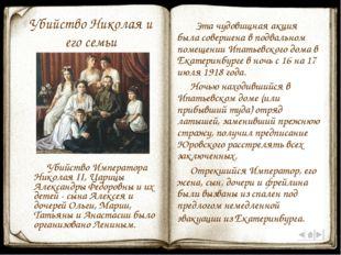 Убийство Николая и его семьи  Убийство Императора Николая II, Царицы Алекса