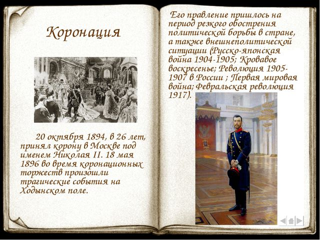Коронация 20 октября 1894, в 26 лет, принял корону в Москве под именем Никола...