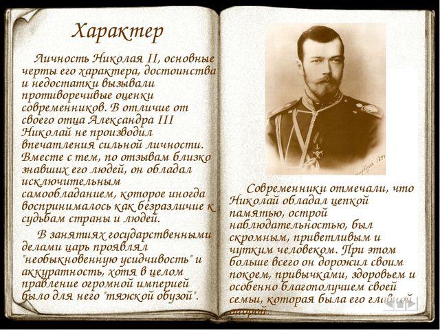 Характер Личность Николая II, основные черты его характера, достоинства и нед...