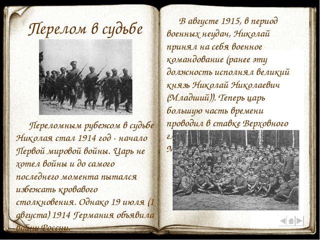 Перелом в судьбе Переломным рубежом в судьбе Николая стал 1914 год - начало П...